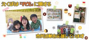 えくぼは子どもに関する市民活動を応援します