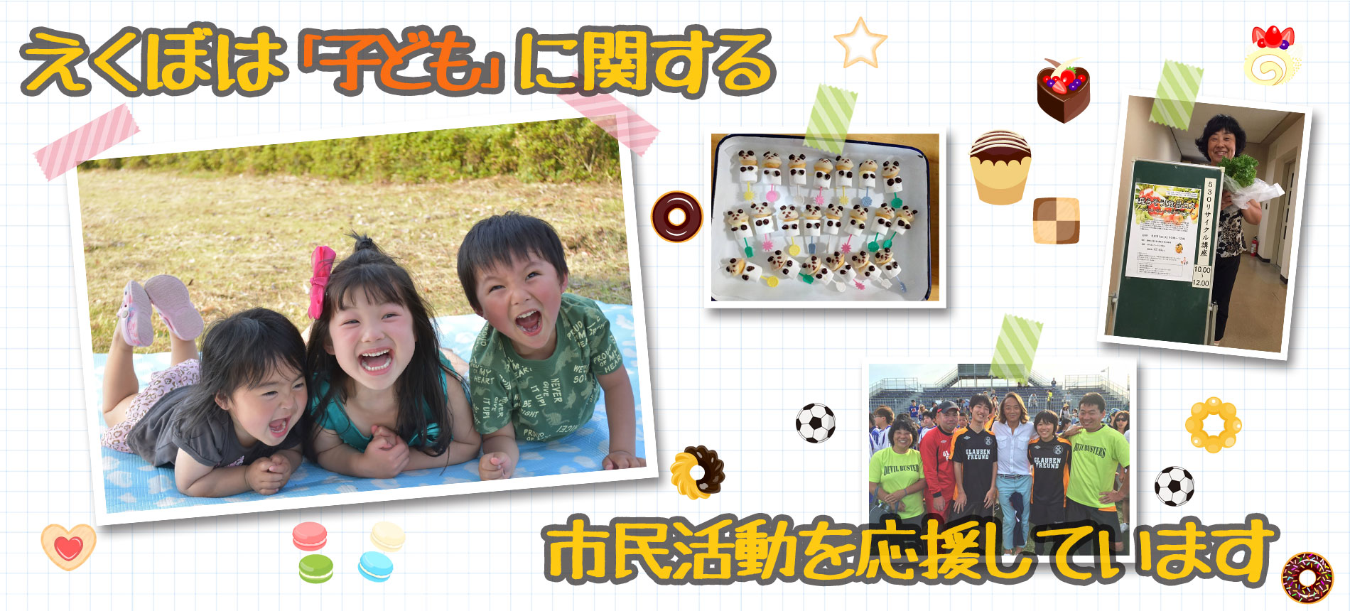 えくぼは子どもに関する市民活動を応援しています